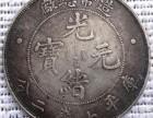 古钱币古玩古董保真到代的要出售联系我