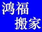 天津鸿福搬家服务公司