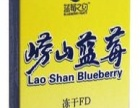 【蓝莓之约】蓝莓之约诚邀加盟