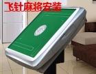 深圳罗湖麻将机上门改装一体智能好牌升级