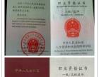 厨师考证/调酒师/咖啡师/营养师/面点师/考厨师证