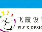宣传单宣传册展架等设计 Logo设计