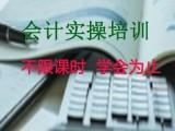 會計實操培訓昌平縣城 會計工作室