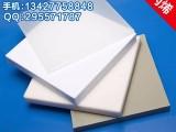 四川成都重庆pp板PVC板聚丙烯 绝缘材料 硬塑料 板塑胶板