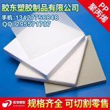 广东深圳广州 pp板聚丙烯塑料绝缘材料 硬塑料 板塑胶板