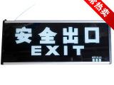 厂家直销商场工厂使用安全出口指示灯照明疏散led消防应急指示灯