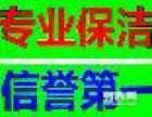 北京保洁公司.家庭.公司.别墅全面保洁承接各种保洁