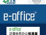 泛微OA  泛微e-office 企业版 中小企业协同办公OA软