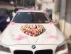 英德婚车花车装饰婚礼布置婚纱上门化妆录像新娘跟妆