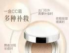 瓷肌加盟 化妆品 投资金额 1万元以下