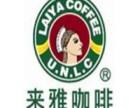 来雅咖啡怎么样?来雅咖啡加盟优势有哪些?