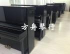 方舟琴行二手钢琴日本进口二手钢琴苏州钢琴出租苏州二手钢琴