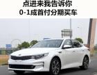 广州以租代购零首付低首付分期买车