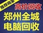 郑州高价回收笔记本 台式机 全市上门回收电脑 欢迎致电