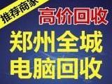 鄭州高價回收筆記本 臺式機 全市上門回收電腦 歡迎致電