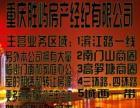【胜屿推荐】涪陵区易家坝城市广场 1室1厅50平米 中等装修