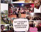北京单身活动靠谱单身聚会相亲会联谊会