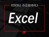 长安Excel培训,办公软件培训,文秘培训