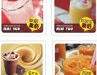 冷饮店加盟 ,28项免费服务,各种优惠政策