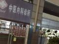 布吉东大街桂芳园老品牌久安堂街铺出售