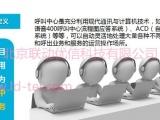 北京可以用电脑打电话的呼叫中心软件价格