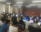 福州东方锐智 IT培训机构 专注IT培训12年