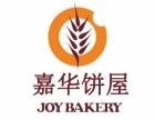 嘉华饼屋加盟费公布 2018较新加盟政策发布 加盟有惊喜
