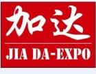 阿尔及利亚农业及畜牧业展览会 北京加达国际展览有限公司