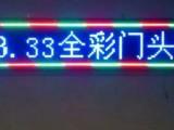 深圳宝安led条屏走字屏广告牌门头电子显示屏LED滚动屏