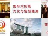 2020上海光伏展地点 上海SNEC光伏展 欢迎咨询