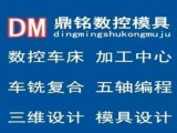 嘉興平湖數控培訓 UG編程培訓 UG模具設計培訓