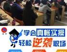 浦口海舟会计初级中级职称培训多少钱 初级会计报名考试时间