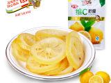 新鲜即食一级柠檬片68g装 零售广东凉果