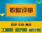 大庆市2018年中高级工程师职称评定评审时间及条件公示