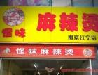 南京怪味麻辣烫怎么加盟,怪味麻辣烫加盟费用多少