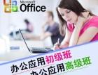 学办公 学电脑 来无锡博仁电脑培训