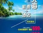 宜春国旅国际旅行社