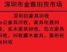 深圳二手家具回收 深圳办公家具回收 南山旧家具回收