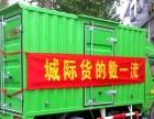 货运的士,城市配送车辆招代理商加盟