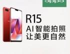 深圳分期付款买oppor15价格