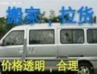 周口最低价租车 面包车 金杯车 小货车 超低价