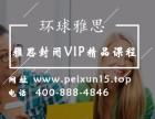 北京雅思封闭VIP精品课程-雅思封闭班哪个好