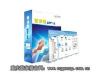 重庆双全科技管家婆工贸系列管家婆软件售后包邮正品