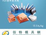 抚顺特钢P20塑胶模具钢 高抛光P20模具钢价格 性能 用途 现