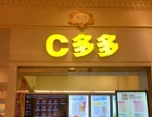 上海月星环球港商铺现售+C多多奶茶+年收益9W