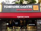 5万可以开一家咖啡店吗 汤姆约客咖啡加盟费多少 利润怎么样