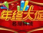 郑州网站建设,年底促销大活动