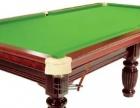 台球桌 篮球架 乒乓桌 健身器材 等体育用品 终身维护