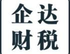 黄陂公司注册 公司注销2019免费代办 企达财税