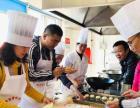 家庭面食厨艺班西点烘焙培训专业培训学校快速毕业